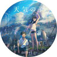 天気の子 ラベル 01 DVD