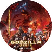 GODZILLA 決戦機動増殖都市 ラベル 01 DVD