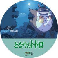 となりのトトロ ラベル 06 DVD
