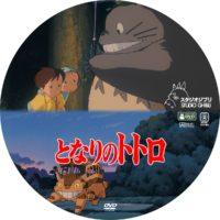 となりのトトロ ラベル 03 DVD