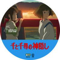 千と千尋の神隠し ラベル 06 DVD