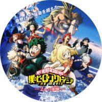 僕のヒーローアカデミア THE MOVIE 2人の英雄 ラベル 01 DVD