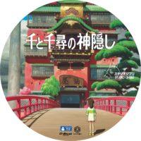 千と千尋の神隠し ラベル 07 Blu-ray