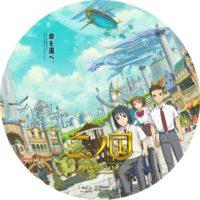二ノ国 ラベル 01 Blu-ray