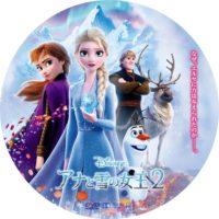 アナと雪の女王2 ラベル 01 DVD