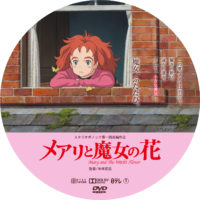 メアリと魔女の花 ラベル 04 DVD