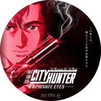 劇場版シティーハンター 新宿プライベート・アイズ ラベル 02 Blu-ray