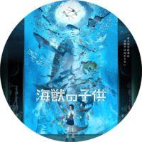 海獣の子供 ラベル 01 Blu-ray