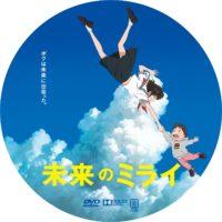 未来のミライ ラベル 01 DVD