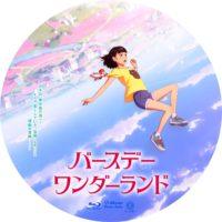 バースデー・ワンダーランド ラベル 02 Blu-ray