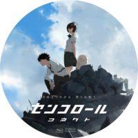 センコロール コネクト ラベル 01 Blu-ray