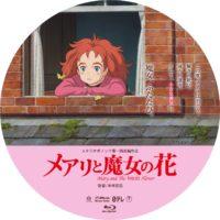 メアリと魔女の花 ラベル 04 Blu-ray