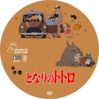 となりのトトロ ラベル 05 DVD