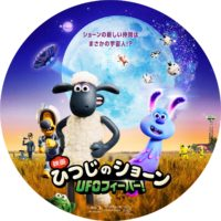 映画 ひつじのショーン UFOフィーバー! ラベル 01 Blu-ray