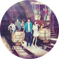 ぼくらの7日間戦争 ラベル 01 DVD
