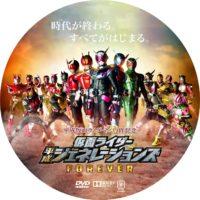 仮面ライダー平成ジェネレーションズ FOREVER ラベル 01 DVD
