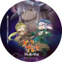 劇場版メイドインアビス 深き魂の黎明 ラベル 01 DVD