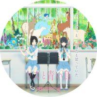 リズと青い鳥 ラベル 01 DVD