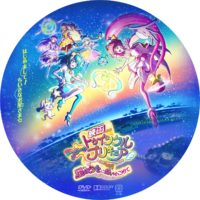 映画スター☆トゥインクルプリキュア 星のうたに想いをこめて ラベル 01 DVD