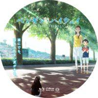 ペンギン・ハイウェイ ラベル 03 Blu-ray