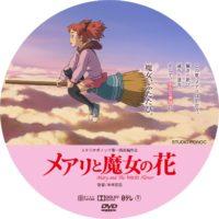 メアリと魔女の花 ラベル 02 DVD