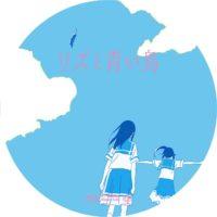 リズと青い鳥 ラベル 02 Blu-ray