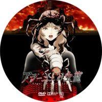 アラーニェの虫籠 ラベル 01 DVD