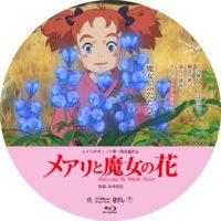 メアリと魔女の花 ラベル 06 Blu-ray