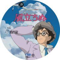風立ちぬ ラベル 05 Blu-ray