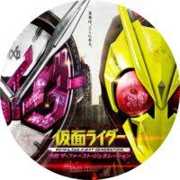 仮面ライダー 令和 ザ・ファースト・ジェネレーション ラベル 01 DVD