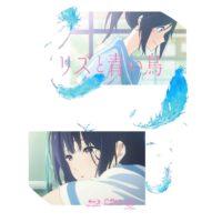 リズと青い鳥 ラベル 03 Blu-ray