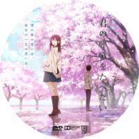 劇場アニメ 君の膵臓をたべたい ラベル 02 DVD
