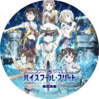 劇場版 ハイスクール・フリート ラベル 01 Blu-ray
