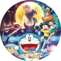 映画ドラえもん のび太の月面探査記 ラベル 01 DVD