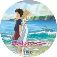 思い出のマーニー ラベル 06 Blu-ray