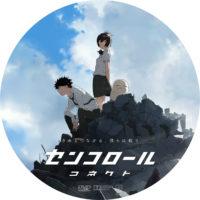 センコロール コネクト ラベル 01 DVD