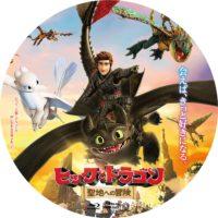ヒックとドラゴン 聖地への冒険 ラベル 01 Blu-ray