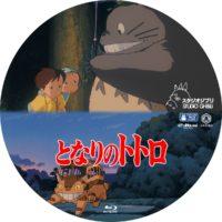 となりのトトロ ラベル 03 Blu-ray