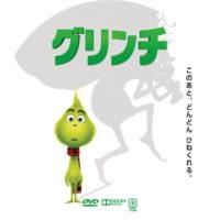 グリンチ ラベル 02 DVD