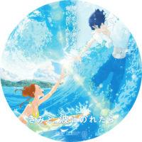 きみと、波にのれたら ラベル 01 DVD