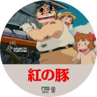 紅の豚 ラベル 02 DVD