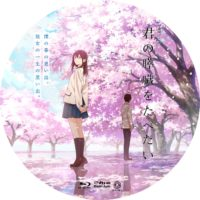 劇場アニメ 君の膵臓をたべたい ラベル 02 Blu-ray