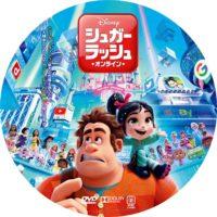 シュガー・ラッシュ:オンライン ラベル 01 DVD