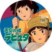 天空の城ラピュタ ラベル 02 DVD
