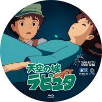 天空の城ラピュタ ラベル 03 Blu-ray