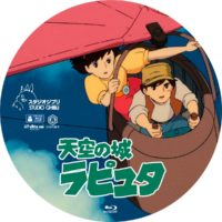 天空の城ラピュタ ラベル 05 Blu-ray