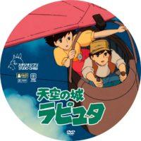 天空の城ラピュタ ラベル 05 DVD