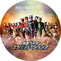 仮面ライダー平成ジェネレーションズ FOREVER ラベル 01 なし