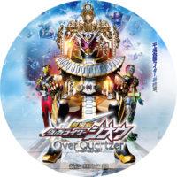 劇場版 仮面ライダージオウ Over Quartzer ラベル 01 DVD