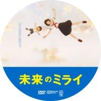未来のミライ ラベル 02 DVD